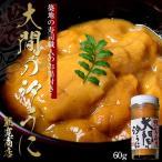築地の寿司職人もお墨付き!熊寛商店の「汐うに」1瓶(60g)※冷凍 sea ☆