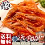 甘えび 海老 あまえび 甘エビ アマエビ 鳥取県山陰沖産 魚屋が造った サクサク干し甘えび 30g×2P 送料無料 ゆうパケット 常温