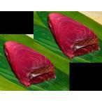 『天然インドマグロ』赤身200g×2柵 骨・血合い付(清水・焼津・三崎他 水揚げ) ※冷凍 送料無料【★】