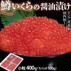 いくら醤油漬け(ます卵) 400g 北海道加工 ロシア原料 ※冷凍 送料無料
