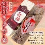 干し柿 柿 山形県産 紅柿のつるし干し柿 L〜2Lサイズ 900〜1100g 化粧箱入 常温 送料無料