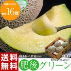 熊本県八代産 超大玉メロン 肥後グリーン 産地箱 3〜5玉 約8kg(風袋込)常温 送料無料