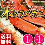 ≪送料無料≫ロシア産 ボイルタラバ蟹シュリンク 1肩 約1キロ ※冷凍 sea ☆