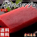 《送料無料》日本一のブランド「大間の本まぐろ」 赤身(約100g)※冷凍 sea ○