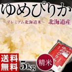 《送料無料》北海道産 『ゆめぴりか』 白米 約5kg ※産地直送 ○