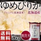 """《送料無料》北海道産 『ゆめぴりか』 """"無洗米"""" 約5kg ※産地直送○"""