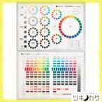 日本色研 新 配色カード 199用 演習台紙 【 色彩 配色 学習 カード 】 (色彩検定やカラーコーディネート資格に♪)