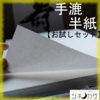 手漉半紙[お試しセット]