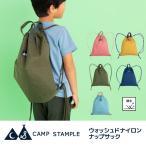 camp stample ウォッシュドナイロンナップサック スタンプル ナップサック    ナイロン 通園 通学 キッズ 男の子 女の子 小学校 ランドセルの上から 62364