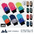 スタンプル stample ナイロンスウィッチ ウィンターグローブ 手袋  子供 キッズ おしゃれ 雪遊び 防寒性 62005