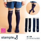 stample  ネコ ニーハイソックス 71615 スタンプル 靴下 かわいい 小学生