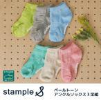 スタンプル ペールトーンアンクルソックス 71957  キッズ 靴下 子供 おしゃれ 男の子 女の子 履きやすい 滑り止め