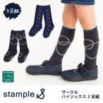 stample  サークルハイソックス2足組 72276 スタンプル 靴下 子供 キッズ おしゃれ 女の子 履きやすい 滑り止め