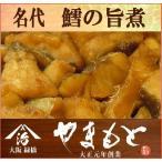 鱈の旨煮120g 国産マダラ 棒鱈