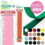 マジックテープ(エコマジック)縫製用 巾25mmx20cm