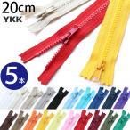 【お徳用】 ビスロン ファスナー ( 止めタイプ ) 5本入 20cm (セット)