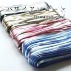 コード ハワイアンコード 巾5mm×30m巻 編み物| つくる楽しみ 編み物