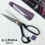 庄三郎 標準型 ラシャ切りばさみ はさみ 庄三郎 26cm ハサミ| つくる楽しみ
