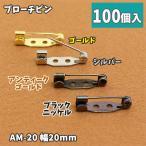 造花ピン(ブローチピン) 20mm [お得な100個入] AM-20-100pcs