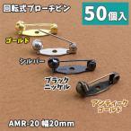Yahoo!つくる楽しみYahoo!店回転式造花ピン(ブローチピン) 20mm  [お得な50個入] AMR-20-50pcs