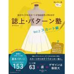 誌上・パターン塾 Vol.2スカート編 文化出版局 MOOKシリーズ | つくる楽しみ 本