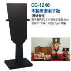 木製黒塗り羽子板(飾り台付き) CC-1246