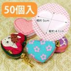 (お徳用)ハート型プラスチックつつみボタン Mサイズ(4.1×5cm)  50個入