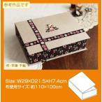 [カルトナージュキット]ブック型B5サイズ カット済み厚紙セット(レシピ付) CTN-25