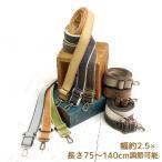 サイドリネン混バーバリーショルダー 25mm巾 140cm / DCH9712