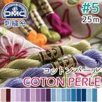 糸 刺繍糸 ( 刺しゅう糸 ) DMC 5番 25m Art115 コットンパール 【色見本番号B】 | つくる楽しみ