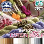 糸 刺繍糸 ( 刺しゅう糸 ) DMC 5番 25m Art115 コットンパール (色見...