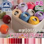 糸 刺繍糸 ( 刺しゅう糸 ) DMC 8番 80m玉巻き Art116 コットンパール (色見本番号A) | つくる楽しみ