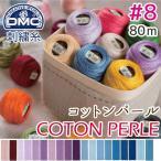糸 刺繍糸 ( 刺しゅう糸 ) DMC 8番 80m玉巻き Art116 コットンパール (色見本番号B) | つくる楽しみ