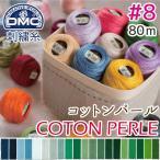 糸 刺繍糸 ( 刺しゅう糸 ) DMC 8番 80m玉巻き Art116 コットンパール (色見本番号C) | つくる楽しみ