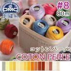 糸 刺繍糸 ( 刺しゅう糸 ) DMC 8番 80m玉巻き Art116 コットンパール (色見本番号D) | つくる楽しみ