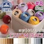 糸 刺繍糸 ( 刺しゅう糸 ) DMC 8番 80m玉巻き Art116 コットンパール (色見本番号E) | つくる楽しみ