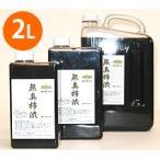 染料 [お徳用] 国内産 無臭柿渋塗料 木材 布用 天然塗料 染料 2L ES002-W22