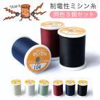 (まとめ買い) せいでんミシン糸 同色3個セット FK112-3SET  つくる楽しみ