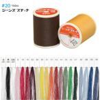 糸 ジーンズステッチ ミシン糸 糸 #20 150m