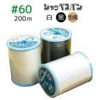 糸 フジックス シャッペスパン ミシン糸 普通地用 糸 60番手 200m【白・黒・生成】