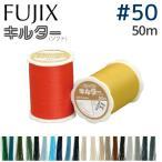 キルト 糸 キルター ソフト 50番手 50m B フジックス