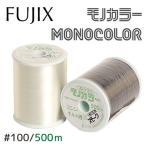 糸 フジックス 透明糸 ( モノカラー ミシン糸 糸 ) 100 500m FK85-100