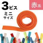 Yahoo!つくる楽しみYahoo!店ミニフリースタイルファスナー3ビス(1.2m巻) 赤〜黄系 FS3VS-1