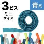 Yahoo!つくる楽しみYahoo!店ミニフリースタイルファスナー3ビス(1.2m巻) 緑〜青系 FS3VS-2