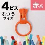 Yahoo!つくる楽しみYahoo!店フリースタイル  ファスナー 4番 (リングスライダー)  (3個) 赤〜黄系