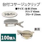 Yahoo!つくる楽しみYahoo!店(お徳用大口)台付コサージュクリップ 37mm台 シルバー 100個入