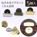 ボタン [徳用 5個入] はさみ ハサミ 式 マグネット ボタン 幅2cmタイプ