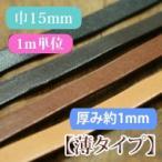 テープ ヌメ革 テープ ( 本革 テープ ) 薄タイプ 厚み約1mm 巾15mm 【1m単位の切り売り販売】