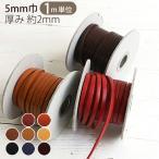 テープ ヌメ革 テープ ( 本革 テープ ) 5mm 【1m単位の切り売り販売】