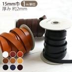 テープ ヌメ革 テープ ( 本革 テープ ) 15mm 【1m単位の切り売り販売】
